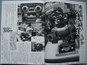 雑誌「大阪人」 2008年2月号